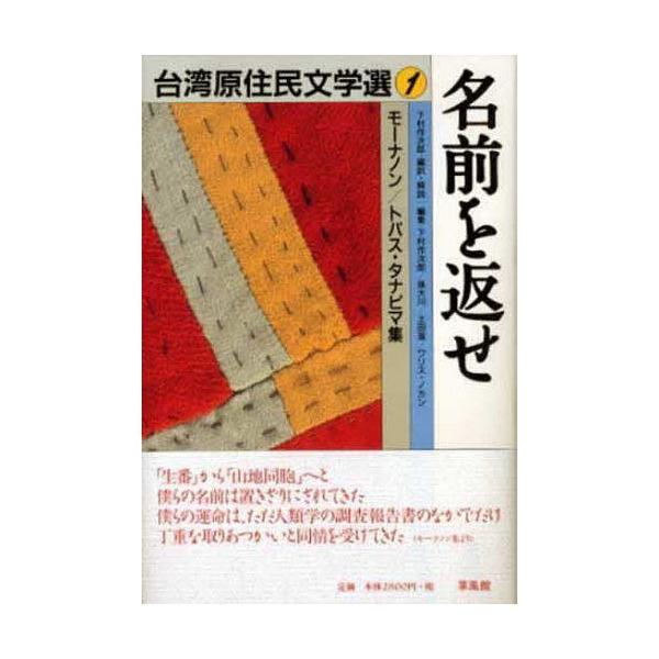 台湾原住民文学選 1/モーナノン/トパス・タナピマ/下村作次郎