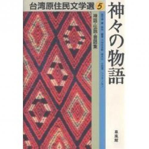 台湾原住民文学選 5/紙村徹