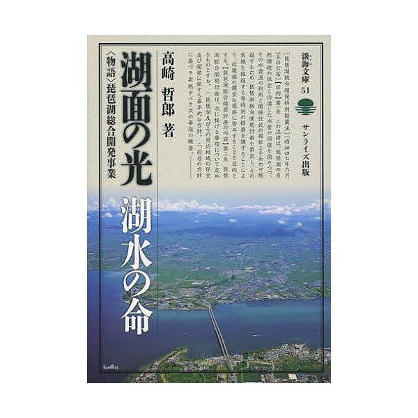 湖面の光湖水の命 〈物語〉琵琶湖総合開発事業/高崎哲郎