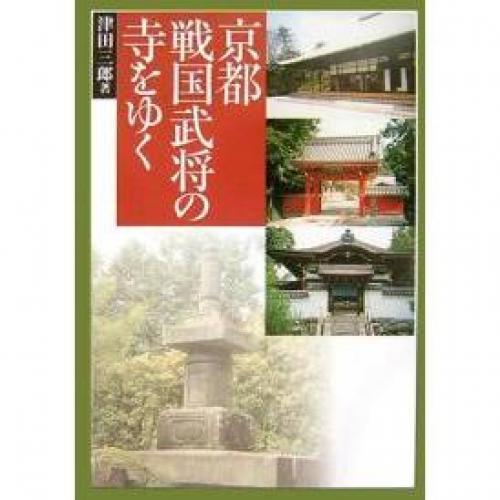 京都・戦国武将の寺をゆく/津田三郎
