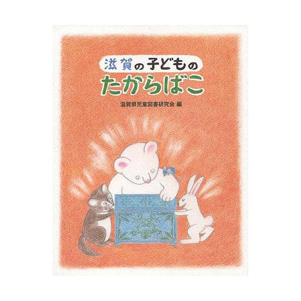 滋賀の子どものたからばこ/滋賀県児童図書研究会