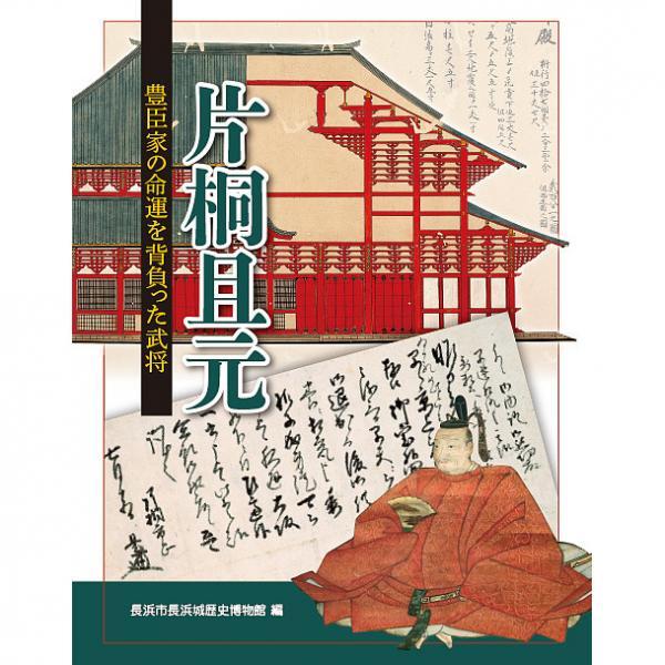 片桐且元 豊臣家の命運を背負った武将/長浜市長浜城歴史博物館