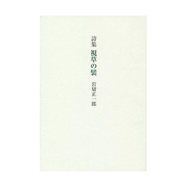 視草の襞 詩集/岩切正一郎