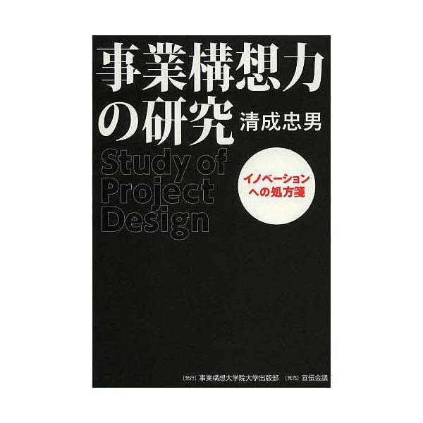 事業構想力の研究 イノベーションへの処方箋/清成忠男