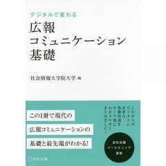 デジタルで変わる広報コミュニケーション基礎/社会情報大学院大学/上野征洋