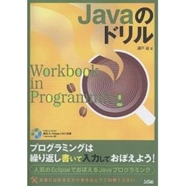 Javaのドリル/瀬戸遥
