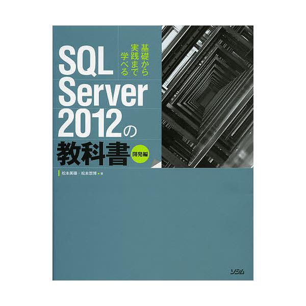 SQL Server 2012の教科書 基礎から実践まで学べる 開発編/松本美穂/松本崇博