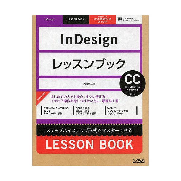 InDesignレッスンブック ステップバイステップ形式でマスターできる/大橋幸二