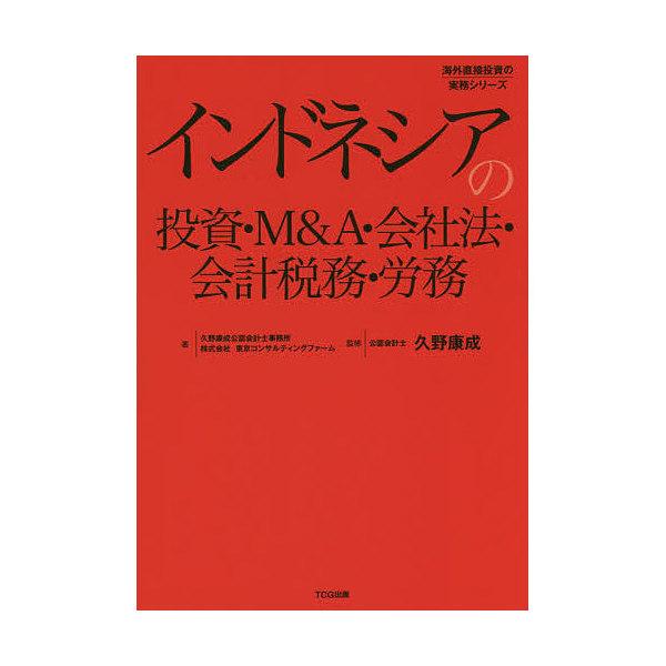 コンサルティング ファーム 東京