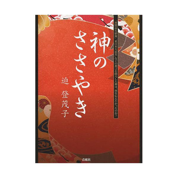神のささやき 「普賢岳火砕流」「東日本大震災」などの預言を降ろした神は、何を伝えたかったのか?/迫登茂子