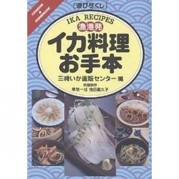 漁港発イカ料理お手本/三崎いか直販センター/レシピ