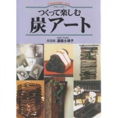 つくって楽しむ炭アート/道祖土靖子