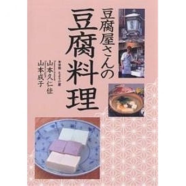 豆腐屋さんの豆腐料理/山本久仁佳/山本成子/レシピ
