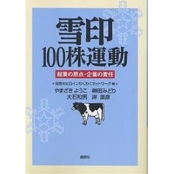 雪印100株運動 起業の原点・企業の責任/田舎のヒロインわくわくネットワーク/やまざきようこ