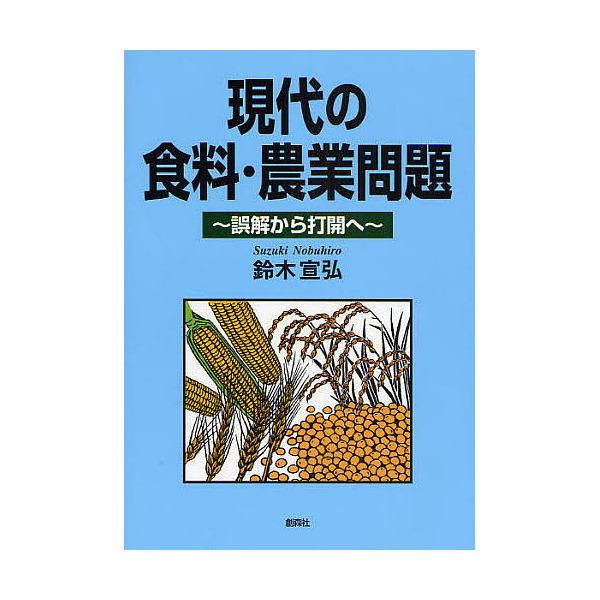 現代の食料・農業問題 誤解から打開へ/鈴木宣弘
