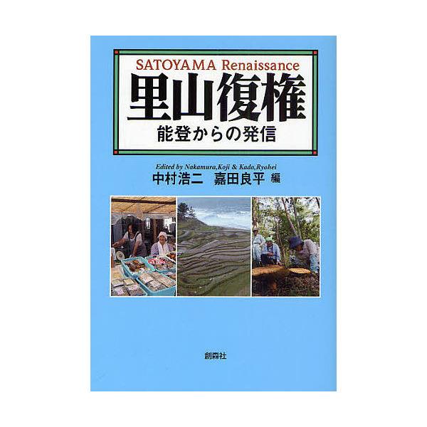 里山復権 能登からの発信/中村浩二/嘉田良平