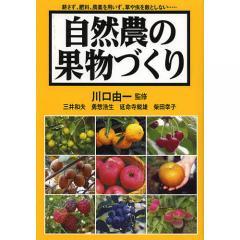 自然農の果物づくり 耕さず、肥料、農薬を用いず、草や虫を敵としない……/川口由一/三井和夫/勇惣浩生