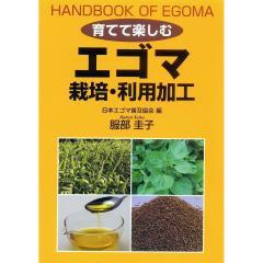 育てて楽しむエゴマ栽培・利用加工/服部圭子/日本エゴマ普及協会