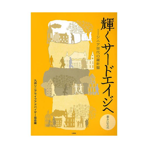 輝くサードエイジへ シニア世代の羅針盤 書き込み式/九州シニアライフアドバイザー協会