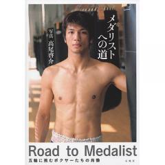 メダリストへの道 五輪に挑むボクサーたちの肖像/高尾啓介