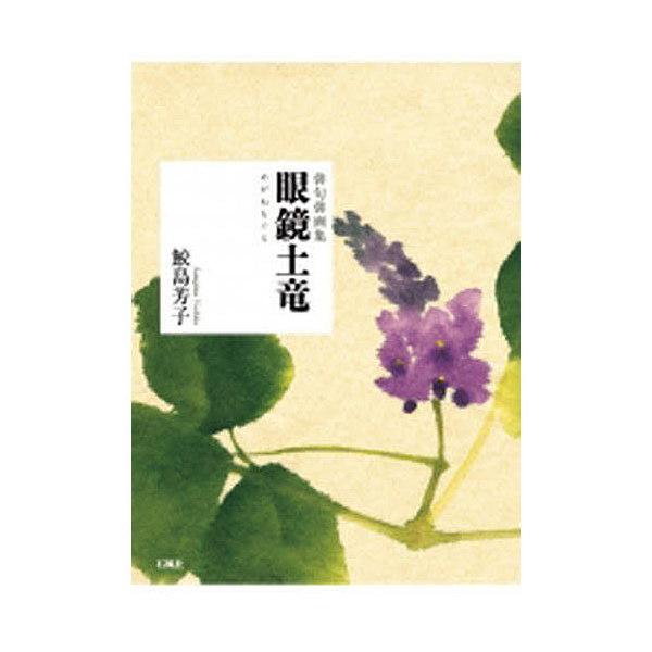 眼鏡土竜 俳句俳画集/鮫島芳子