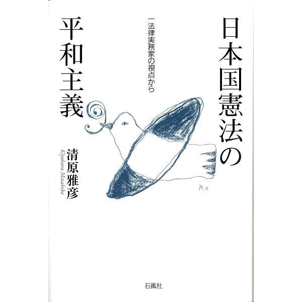 日本国憲法の平和主義 一法律実務家の視点/清原雅彦