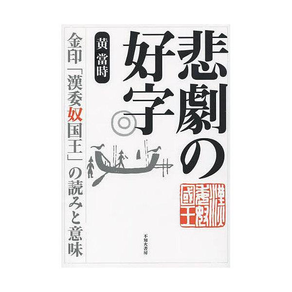悲劇の好字 金印「漢委奴国王」の読みと意味/黄當時