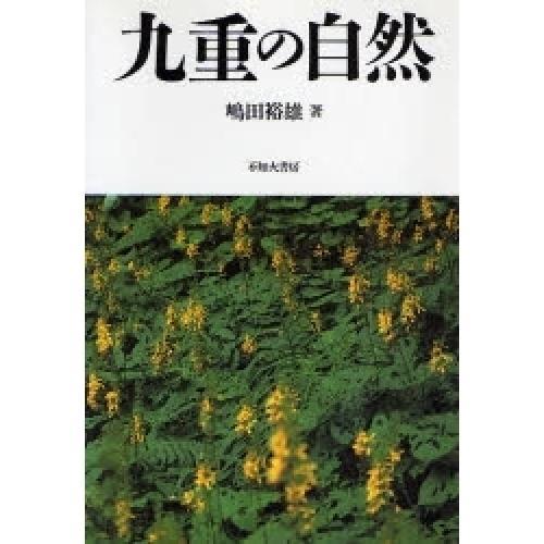 九重の自然/嶋田裕雄