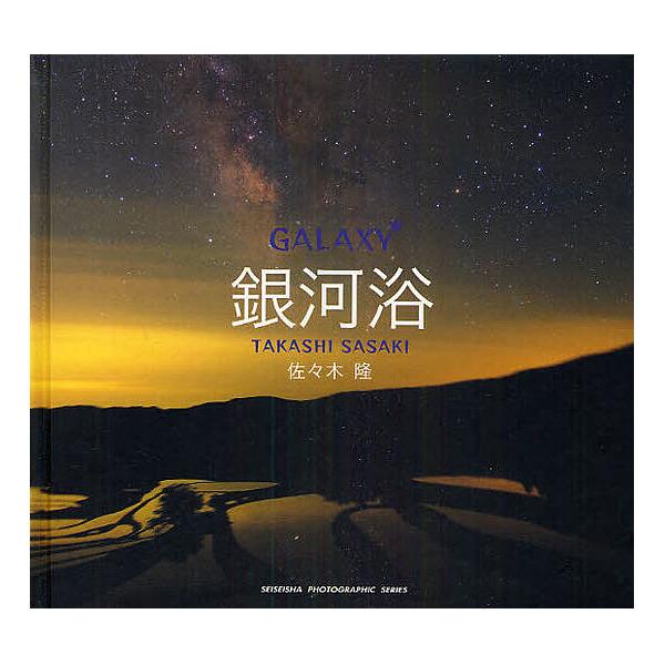 銀河浴/佐々木隆