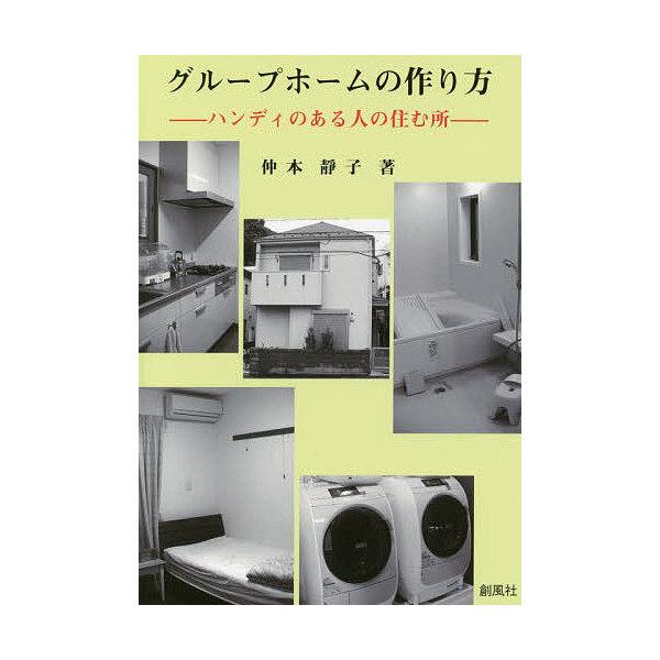 グループホームの作り方 ハンディのある人の住む所/仲本靜子