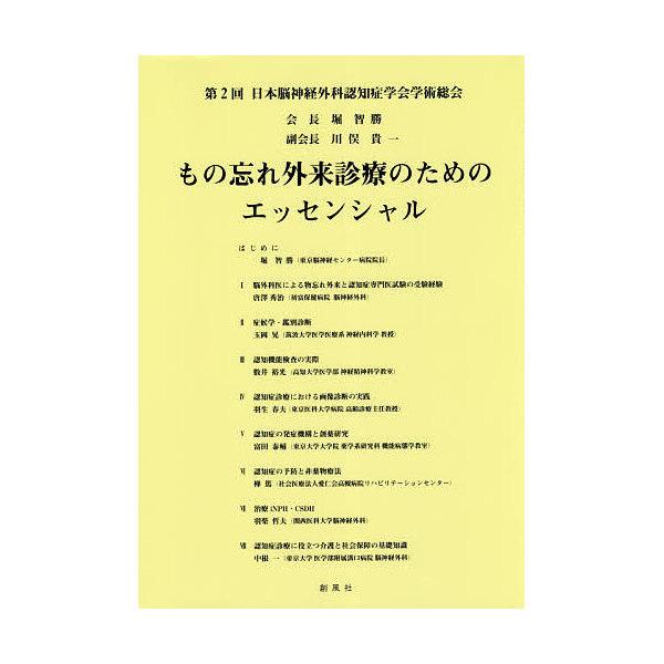 もの忘れ外来診療のためのエッセンシャル 第2回日本脳神経外科認知症学会学術総会/堀智勝