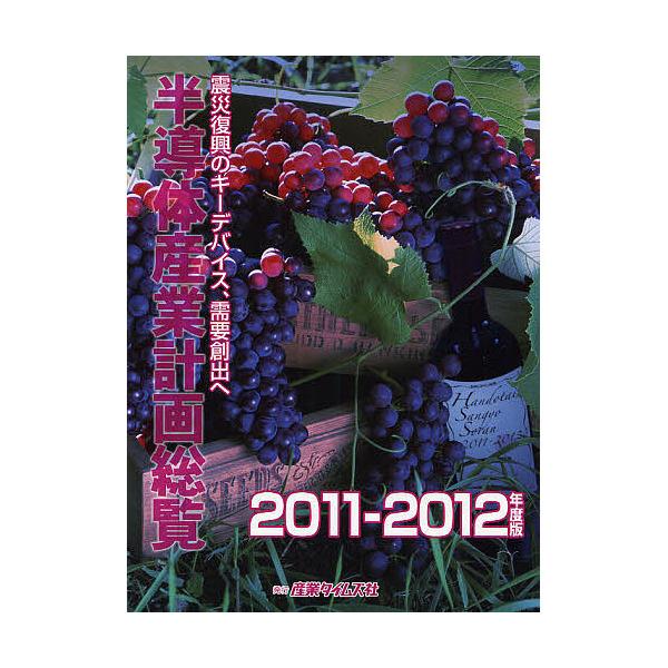 半導体産業計画総覧 2011-2012年度版