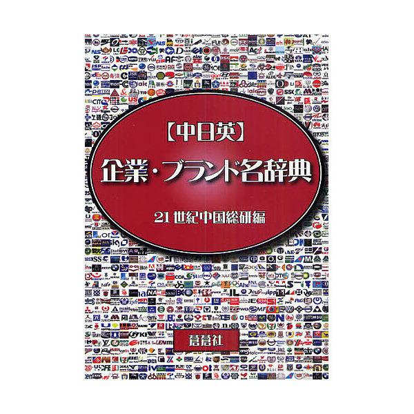 〈中日英〉企業・ブランド名辞典/21世紀中国総研