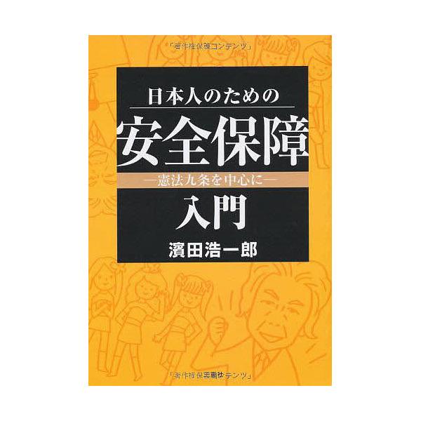 日本人のための安全保障入門-憲法九条を中/濱田浩一郎