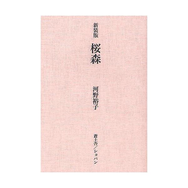 LOHACO - 桜森/河野裕子 (詩歌) ...