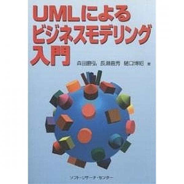 UMLによるビジネスモデリング入門/森田勝弘