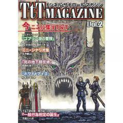 トンネル・ザ・トロールマガジン vol.2/杉本=ヨハネ