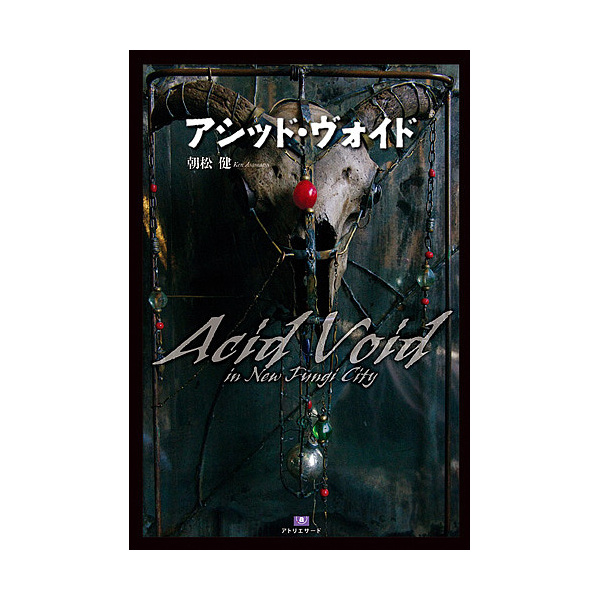 アシッド・ヴォイド Acid Void in New Fungi City/朝松健