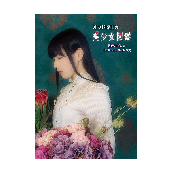 オッド博士の美少女図鑑/最合のぼる/DollhouseNoah