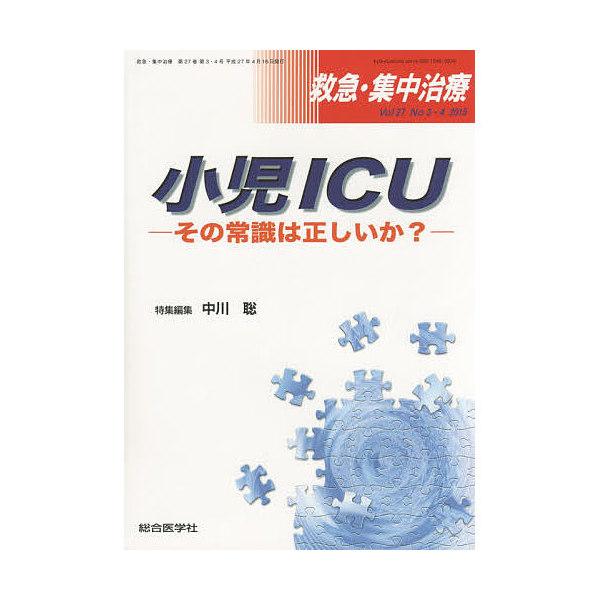 救急・集中治療 Vol27No3・4(2015)