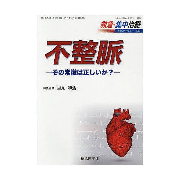 救急・集中治療 Vol29No3・4(2017)