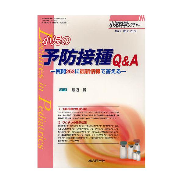 小児科学レクチャー Vol2No2(2012)