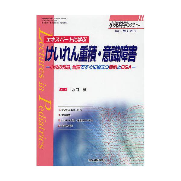 小児科学レクチャー Vol2No4(2012)