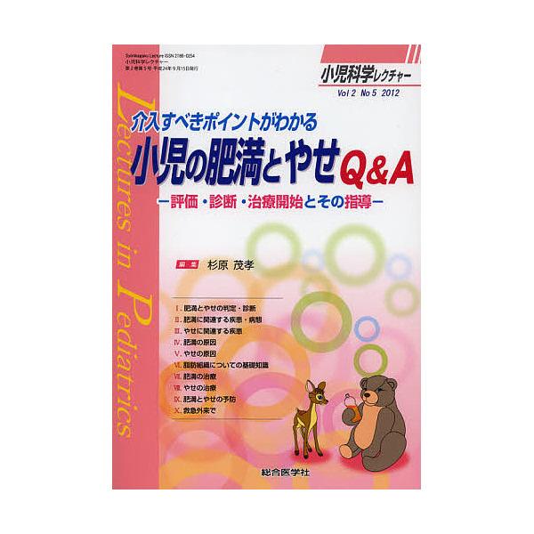 小児科学レクチャー Vol2No5(2012)