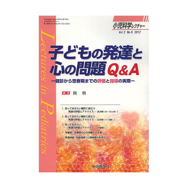 小児科学レクチャー Vol2No6(2012)