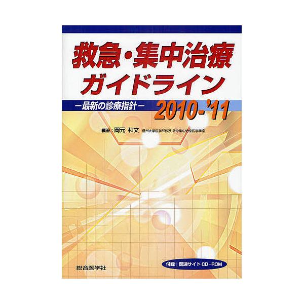 救急・集中治療ガイドライン 最新の診療指針 2010-'11/岡元和文