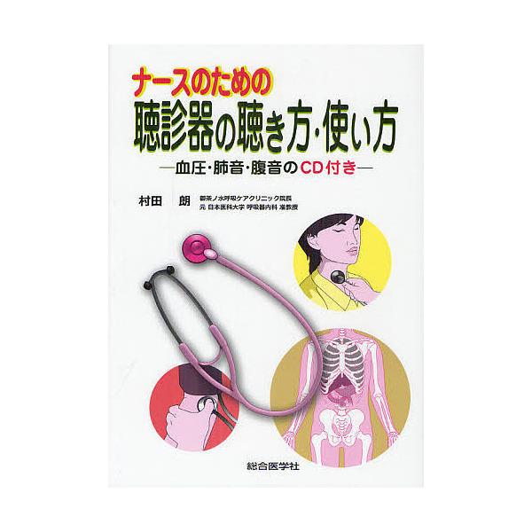 ナースのための聴診器の聴き方・使い方 血圧・肺音・腹音のCD付き/村田朗