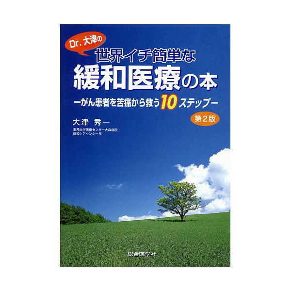 Dr.大津の世界イチ簡単な緩和医療の本 がん患者を苦痛から救う10ステップ/大津秀一