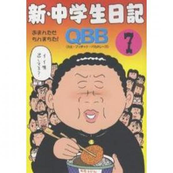 新・中学生日記 7/Q.B.B.