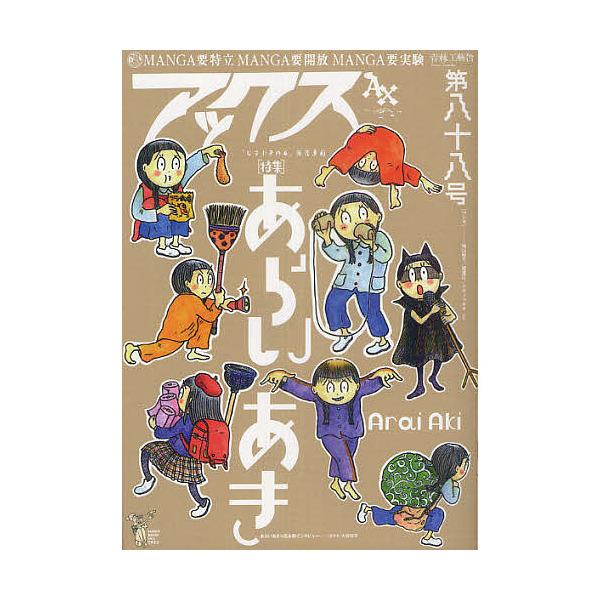 アックス Vol.88/青林工藝舎